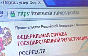 Росреестр официальный сайт кадастровая стоимость